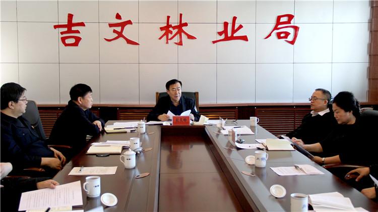吉文林业局召开2018年第三次党委常委(扩大)会