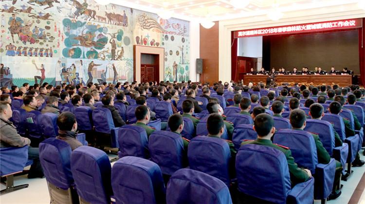 莫尔道嘎林区召开2018年春季防火曁城镇消防工作会议