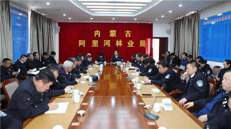 阿里河林业局召开森防指第一次防火工作会议