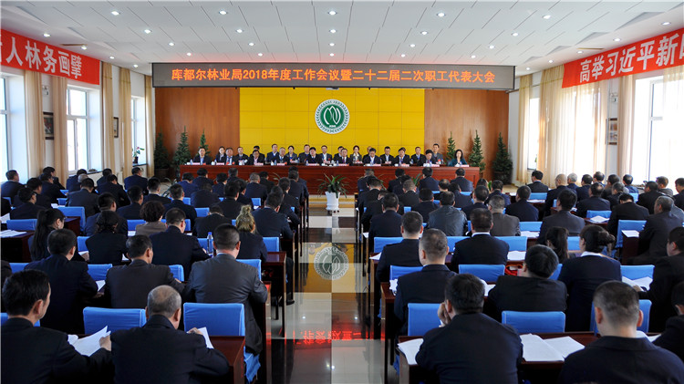 库都尔林业局召开2018年度工作会议暨二十二届二次职工代表大会