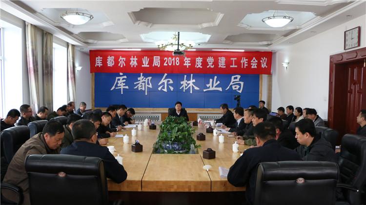 库都尔林业局召开了2018年度党建工作会议