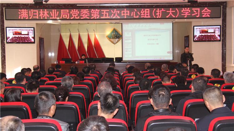 满归林业局召开第五次中心组学习(扩大)学习会