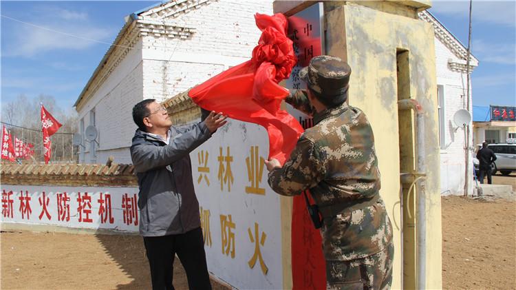 春防督导在行动——赵宝军在吉文沿线检查指导森林防火工作