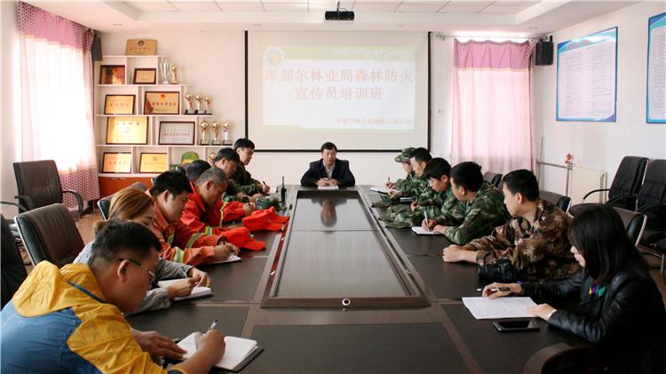 库都尔林业局举办森林防火宣传员培训班
