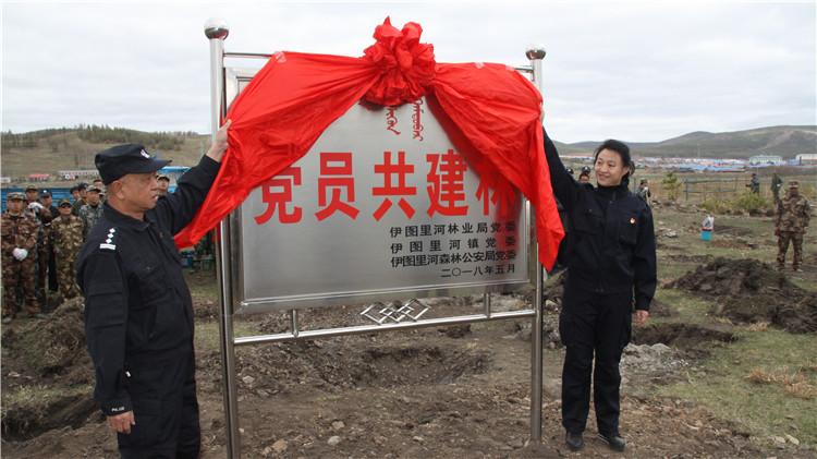 伊图里河地区党员共建林揭牌