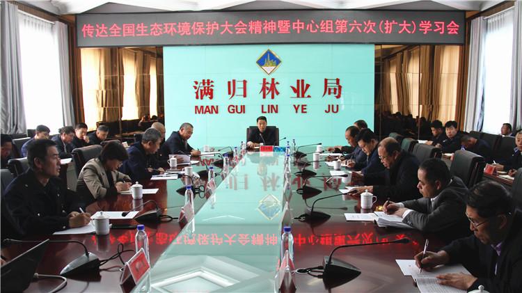 满归林业局党委传达全国生态环境保护大会精神