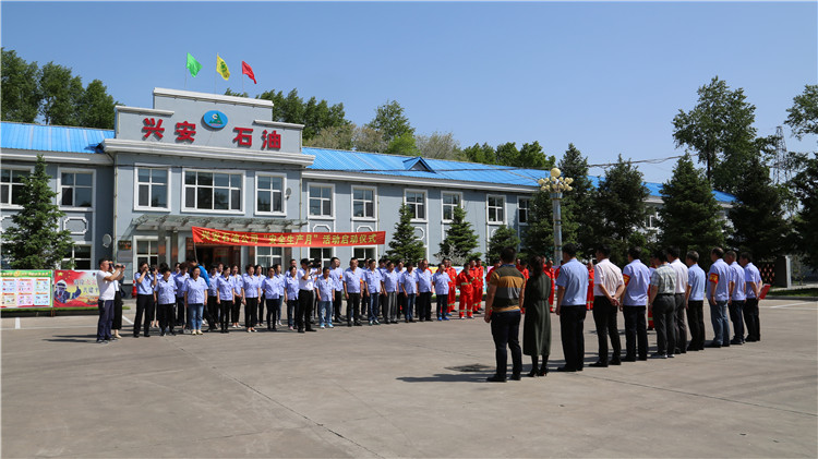 """兴安石油公司举办""""安全生产月""""活动启动仪式"""