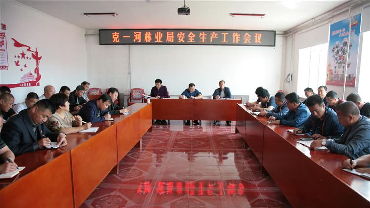 克一河林业局召开安全生产工作会议