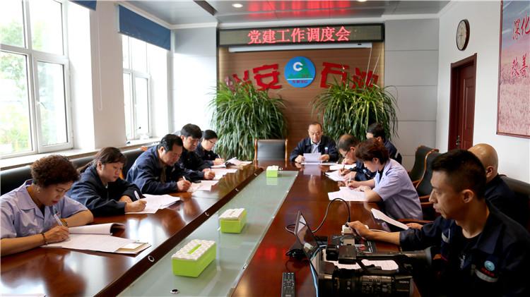 兴安石油公司召开党建工作调度会