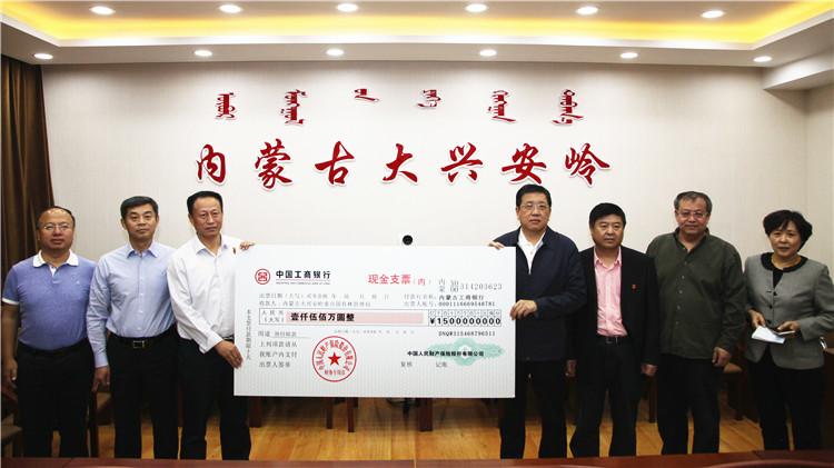 中国人民财产保险股份有限公司提前预付给管理局森林保险理赔资金1500万元