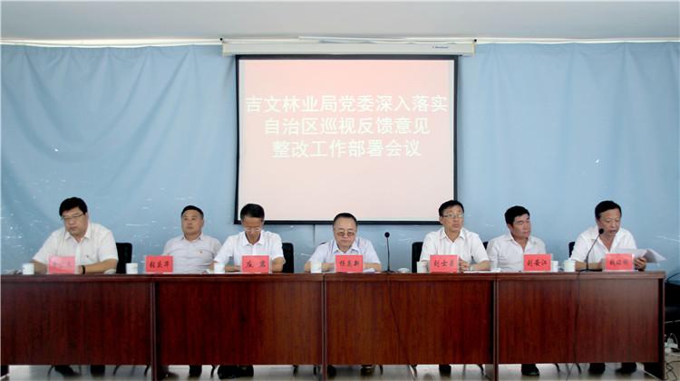吉文林业局党委召开深入落实自治区巡视反馈意见整改工作部署会议
