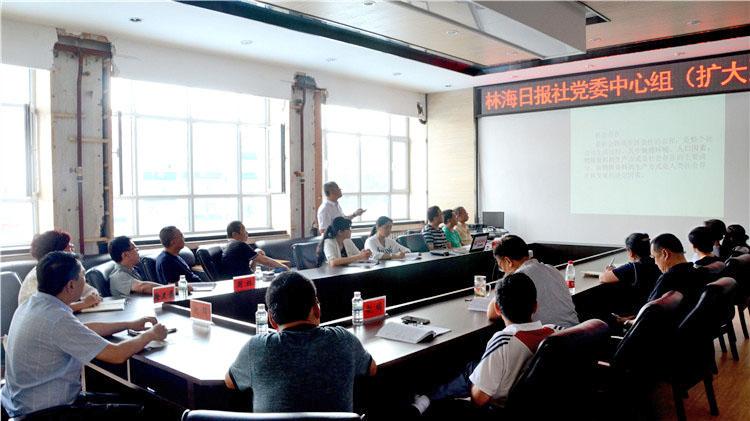 林海日报社召开党委中心组(扩大)学习会