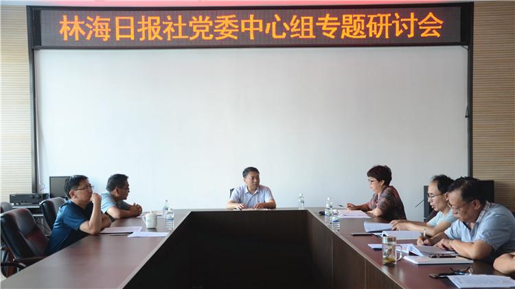 林海日报社召开党委中心组专题研讨会