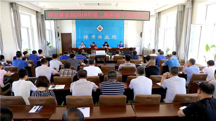 绰尔林业局举办第二期科级干部培训班