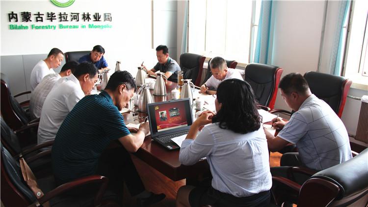 毕拉河林业局党委召开中心组第六期学习会