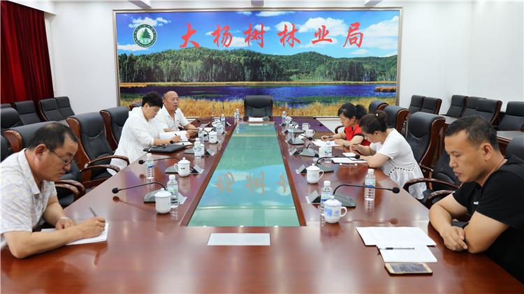 大杨树林业局党委召开意识形态领域情况分析研判会议