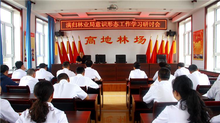 满归林业局党委召开意识形态工作学习研讨会