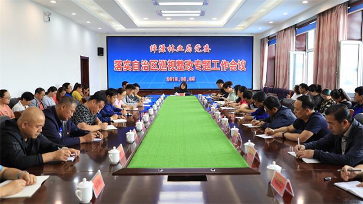 绰源林业局召开落实自治区巡视整改专题工作会议
