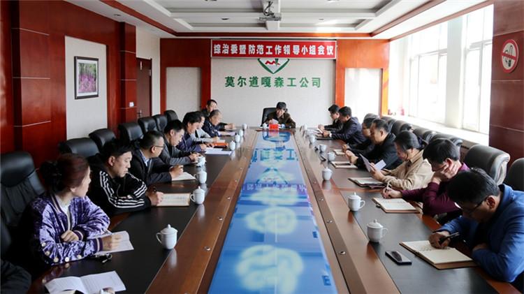 莫尔道嘎林业局召开2018年度综治委暨防范工作领导小组会议