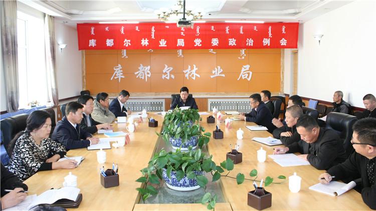 库都尔林业局党委召开政治例会