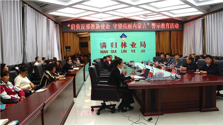 """满归林业局党委开展""""反邪教""""警示教育活动"""