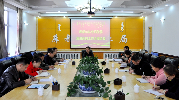 库都尔林业局党委召开意识形态工作会商会议