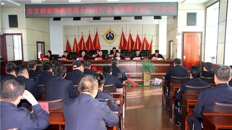 吉文林业局召开推进国土绿化行动及退耕还林工作会议