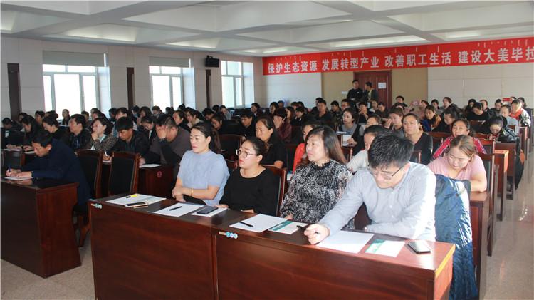 毕拉河林业局举办工会干部、职工代表、女职工培训班