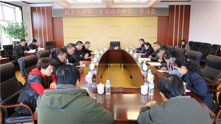 大杨树林业局机关党委第一支部组织召开政治例会