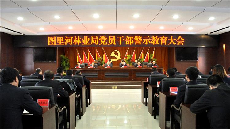 图里河林业局召开党员干部警示教育大会