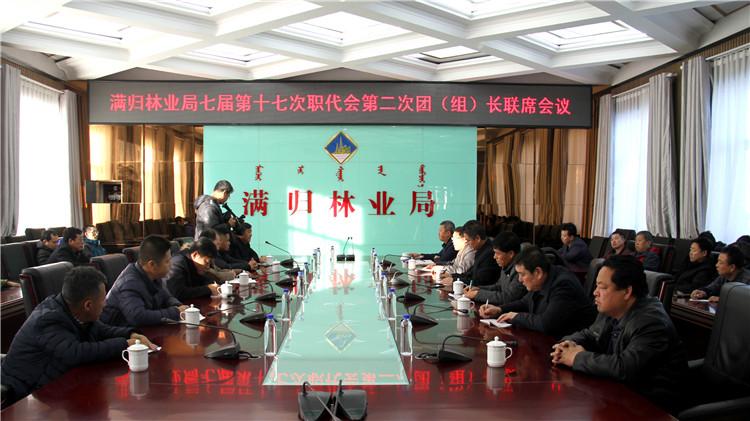 满归林业局召开七届第十七次职代会第二次团(组)长联席会议