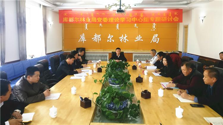 """库都尔林业局党委召开""""新时代 新担当 新作为""""专题学习会"""