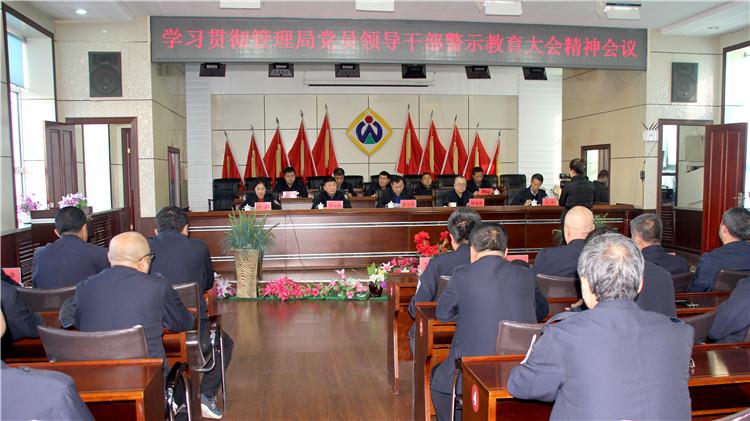 吉文林业局党委召开学习贯彻党员领导干部警示教育大会精神会议