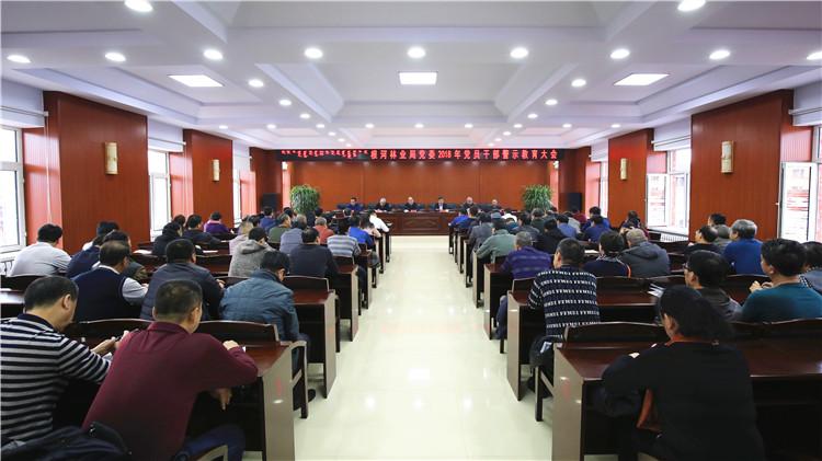 根河林业局党委召开2018年党员干部警示教育大会