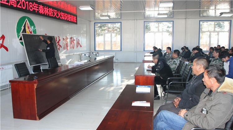 乌尔旗汉林业局举办森林防火知识培训班