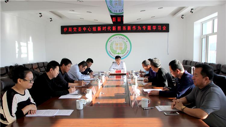 伊图里河林业局党委理论学习中心组召开学习研讨会