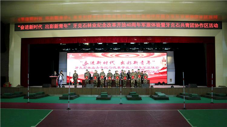 """兴安石油公司参加纪念改革开放40周年军旅体验活动"""""""