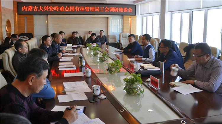 内蒙古大兴安岭重点国有林管局工会调研组到图里河林业局调研