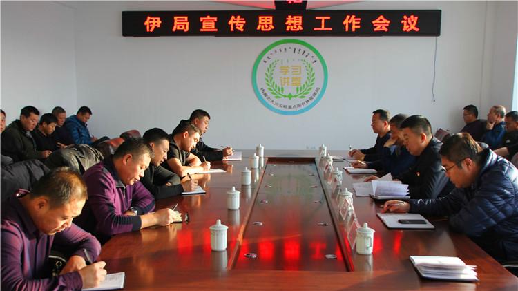 伊图里河林业局党委召开宣传思想工作会议