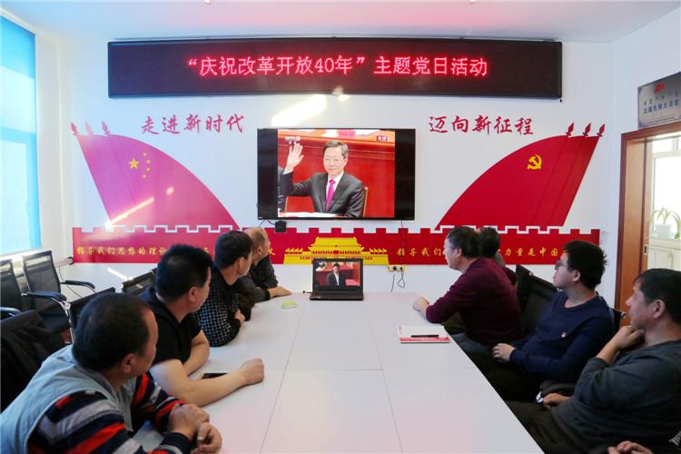 【综合】内蒙古大兴安岭林区各地组织收看庆祝改革开放40周年大会直播盛况