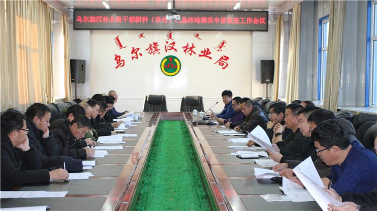 乌尔旗汉林业局召开林地核查工作会议