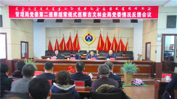 管理局党委第二巡察组常规巡查吉文林业局党委情况反馈会议召开