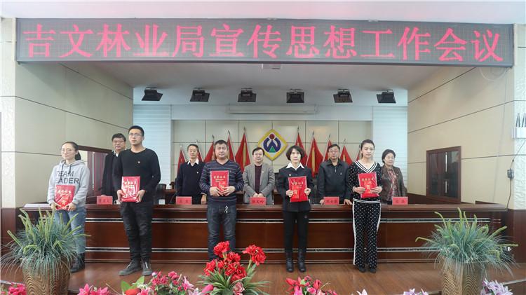 吉文林业局召开宣传思想工作会议