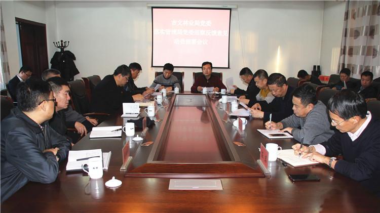 吉文林业局党委召开落实管理局党委巡察反馈意见动员部署会议
