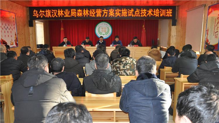 乌尔旗汉林业局举办森林经营方案实施试点技术培训班