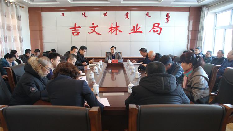 吉文林业局召开2018年度党员领导干部民主生活会召开情况通报会