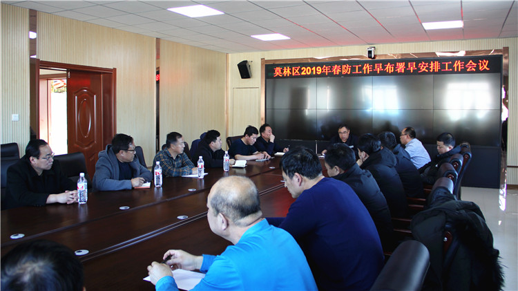 莫尔道嘎林区召开2019年春季防火工作早布署早安排工作会议