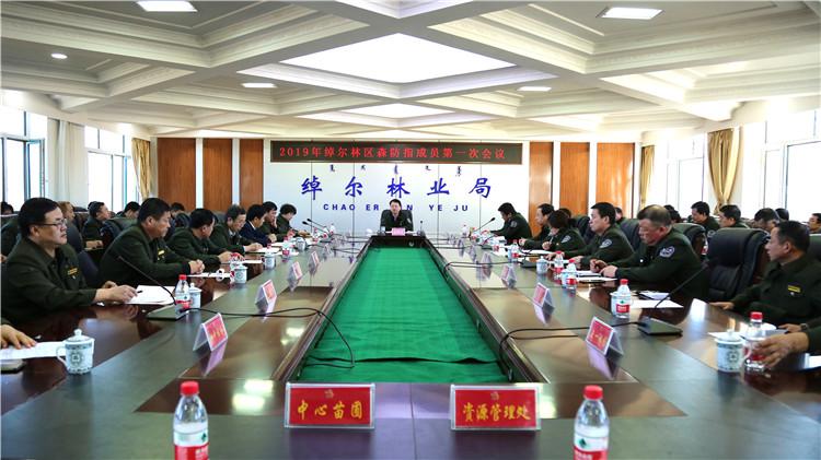 绰尔林业局召开2019年绰尔林区森防指成员第一次会议