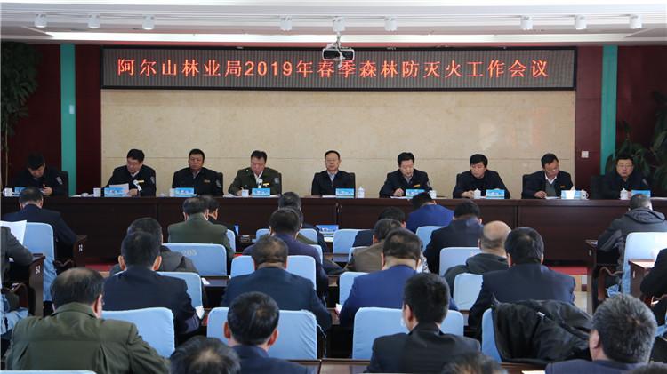 阿尔山林业局召开2019年春季森林防灭火工作会议