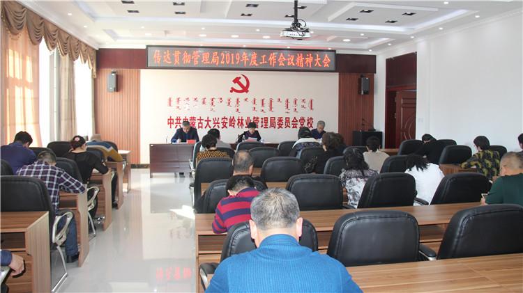 管理局党校传达贯彻管理局2019年度工作会议精神